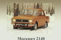 АЗЛК 2140