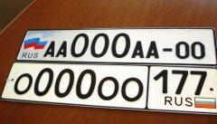 Как сохранить регистрационный номер при продаже автомобиля