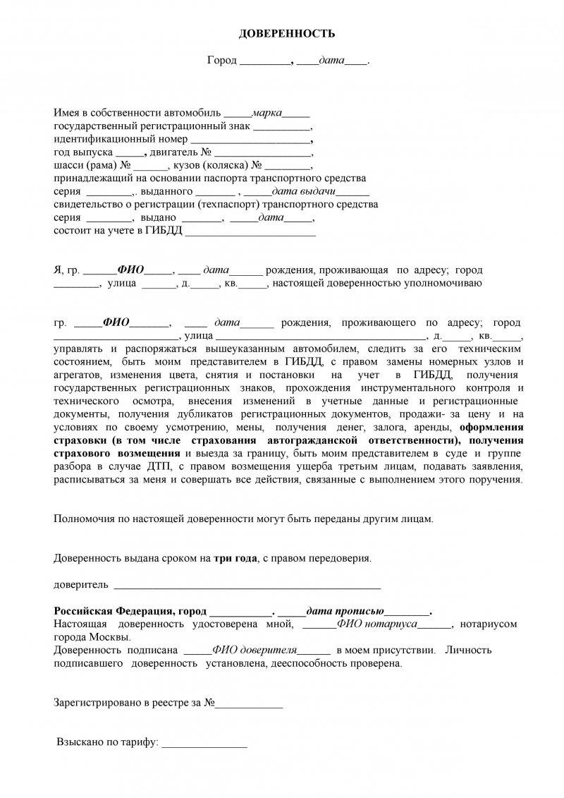 Изображение - Плюсы и минусы покупки и продажи авто по доверенности prodazha_avto_po_doverennosti_pljusy_i_minusy_dlja_prodavca2