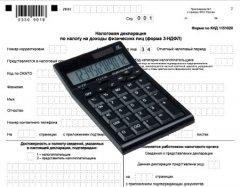 Налог на продажу автомобиля – размер, начисление и возврат налога при продаже автомобиля