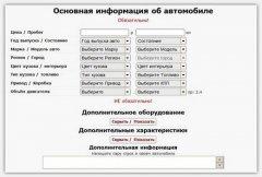 Авто ру как подать объявление где дать объявление о продаже машины украина