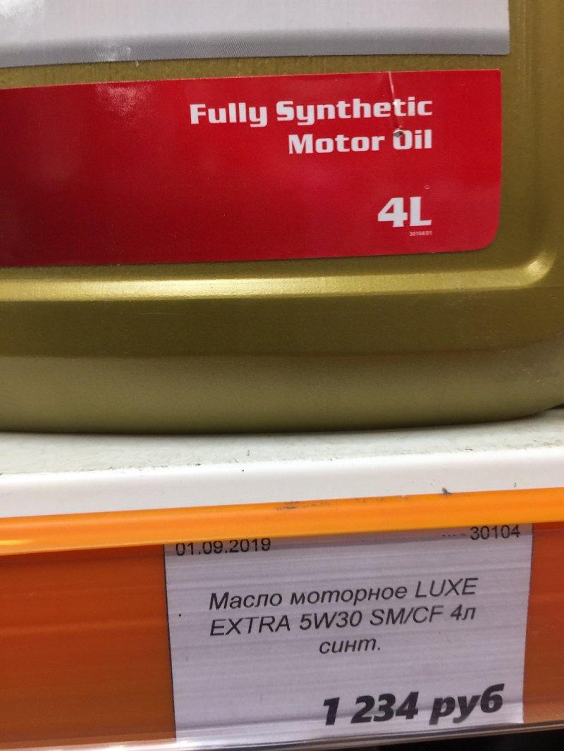Порожниною синтетиское моторне масло