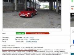 Креативное объявление о продаже авто – советы по написанию