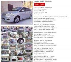 Оригинальное объявление о продаже машины – советы по написанию