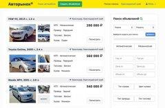 Образец объявления о продаже автомобиля – советы по заполнению образцов предложений на досках объявлений