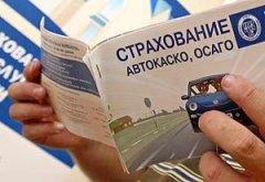 Обязательное страхование авто – цены, тарифы, страховые выплаты