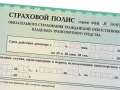 Страховка авто ОСАГО особенности ценообразования