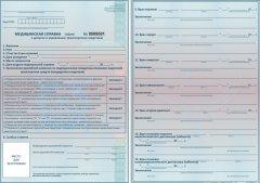 Водительская медсправка – советы и рекомендации по получению медсправки для водителя