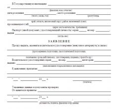 Перечень документов на замену водительского удостоверения