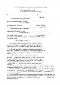 Договор комиссии на продажу автомобиля – юридические советы и правила оформления