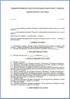 Договор между ип и ооо - Юр помощь | Образец договора с ИП