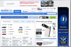Немецкие сайты по продаже автомобилей