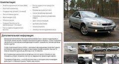 Креативное объявление о продаже авто на автомобильном портале