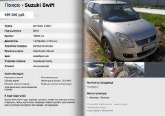Как осуществляется поиск объявлений о продаже автомобилей?