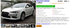 Как выглядит текст объявления о продаже автомобиля?