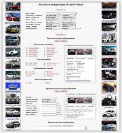 Как подать правильное объявление о продаже автомобиля?