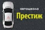 Автошкола Престиж