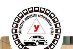 Хабаровская юношеская автомобильная школа