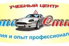 АвтоСтиль, автошкола