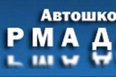Автошкола Армада
