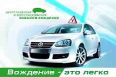 Автошкола Центр развития и восстановления навыков вождения
