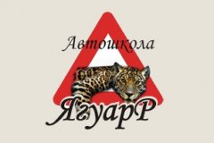 Автошкола Ягуарр