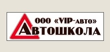 Автошкола VIP-авто