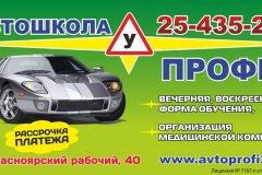 """Автошкола """"ПРОФИ"""""""