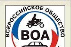 НОУ Иркутская автошкола Всероссийского общества автомобилистов