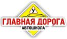 "НОУ Автошкола ""Главная Дорога"""