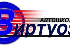 Автошколы ВИРТУОЗ
