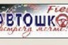 Автошкола Фиеста