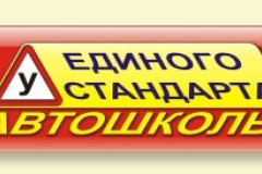 Автошколы Единого Стандарта (ШВВМ-Сертолово)