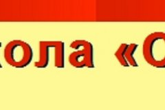 Автошкола Стажер
