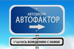 Автошкола Автофактор
