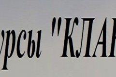 Автокурсы Клаксон
