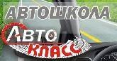 Автошкола Автокласс