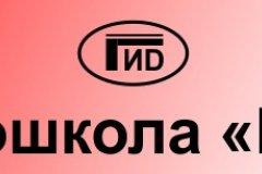 Автошкола ГИД