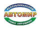 Союз Автошкол АвтоМир