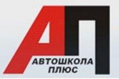 Автошкола Плюс