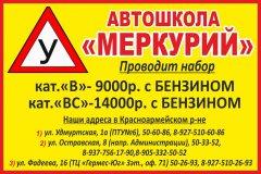 Автошкола Меркурий