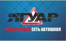 Федеральная Сеть Автошкол ЯГУАР