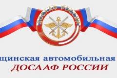 Мытищинская автошкола ДОСААФ РОССИИ