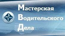 Автошкола Мастерская Водительского Дела