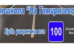 Автошкола НА Тимирязевской