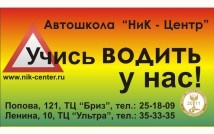 НиK-Центр Автошкола