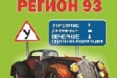 Автошкола РЕГИОН 93