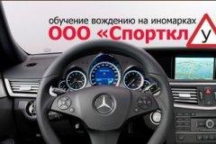 Автошкола СПОРТКЛУБ