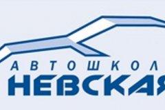 Автошкола Невская
