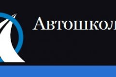 Автошкола №33